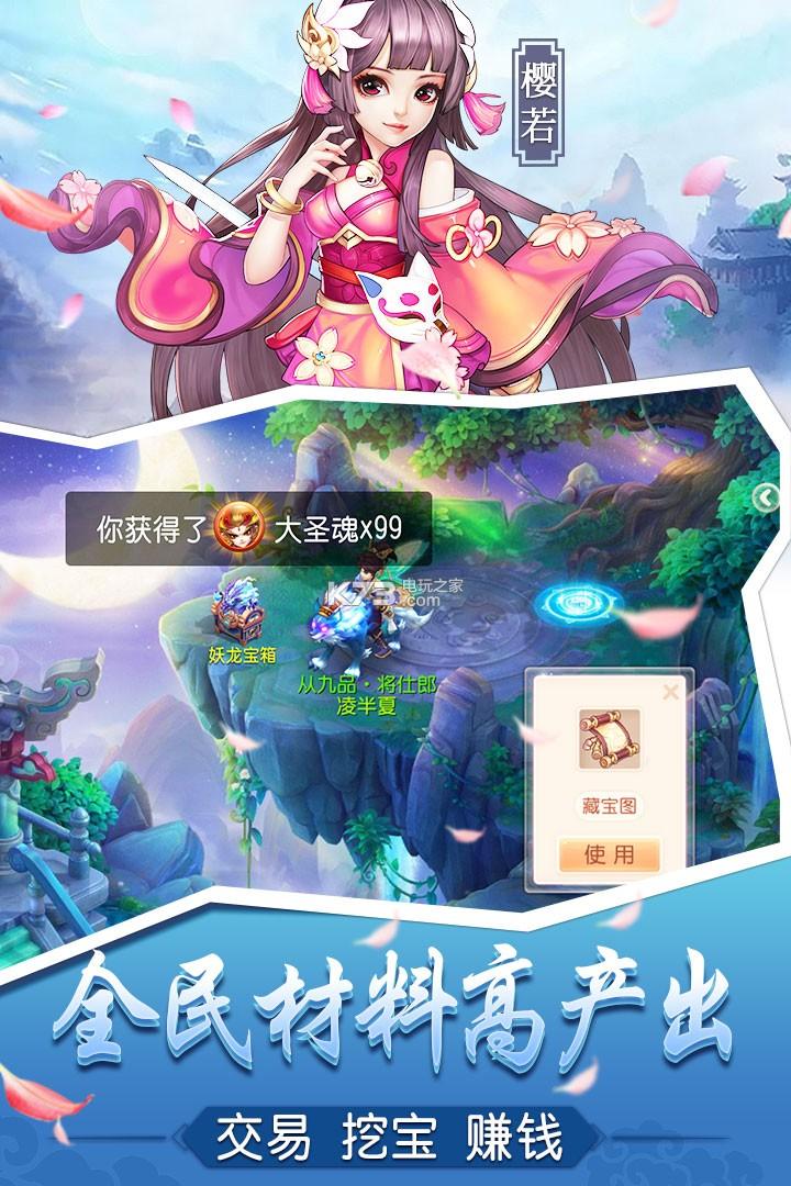 桃源仙境高爆版 v2.9.9 截图