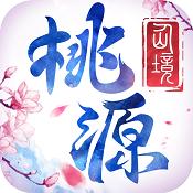 桃源仙境高爆版v2.9.9