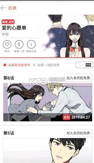塔多漫画 v1.0.8 app下载 截图