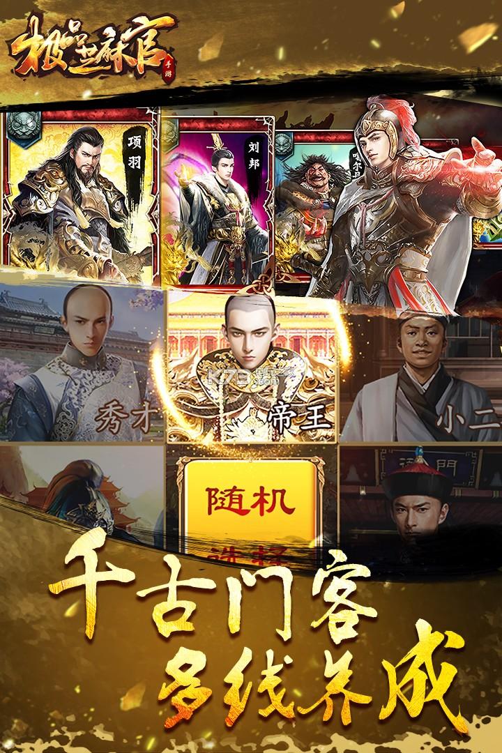 极品芝麻官手游 v2.2.24479 安卓版下载 截图