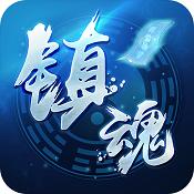 塔防镇魂师 v5.1 九游版下载
