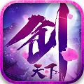 剑天下 v1.0.0 无限元宝版下载