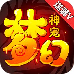 梦幻神宠 v0.0.22 手游下载