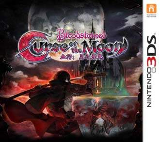 血污月之诅咒汉化版下载