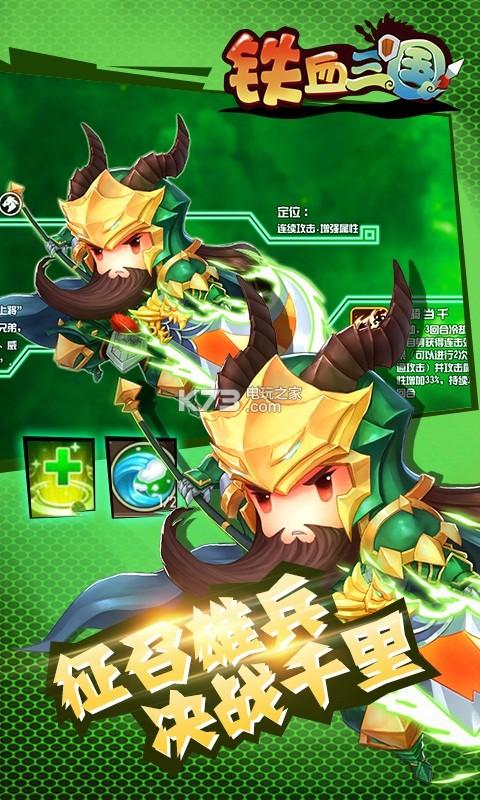 铁血三国 v6.1.0 游戏下载 截图