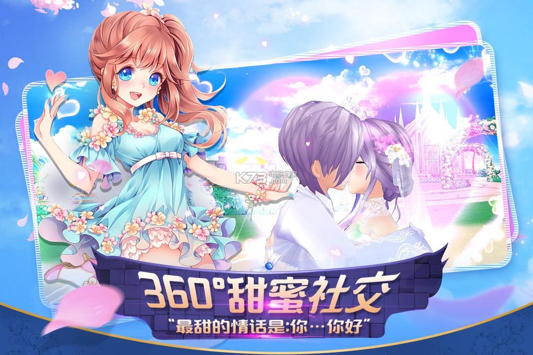 心舞 v4.0 游戏下载 截图