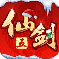 仙剑奇侠传5 v3.7.00 无限元宝版下载