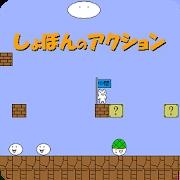 猫版超级玛丽游戏下载v1