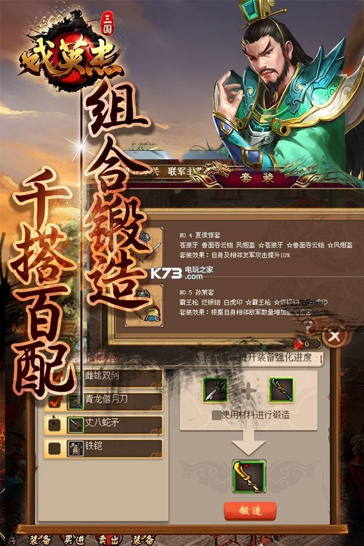 三国戏英杰传 v3.40 修改版下载 截图