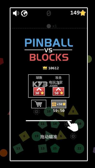 弹球和方块 v1.0 安卓正版下载 截图