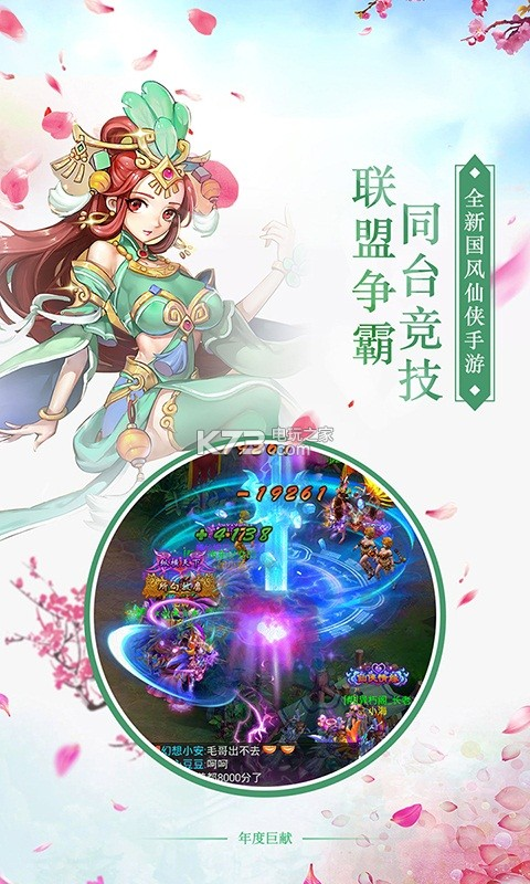 逆水寒情 v1.03.83 游戏下载 截图