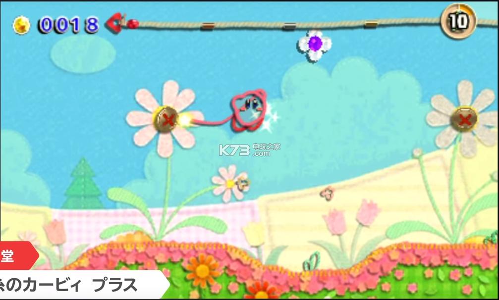 毛线卡比plus 游戏下载 截图
