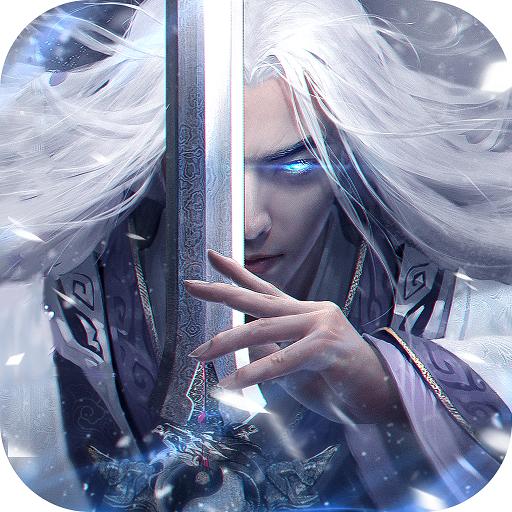 飞剑修仙私服下载v1.1.16.3