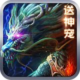 诛神成仙手游下载v1.0.2