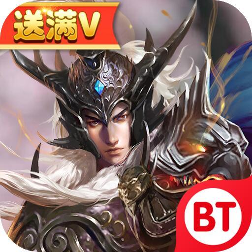 青龙三国志BT v1.0 中秋节活动版下载