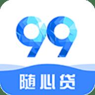 99随心贷app下载v1.1