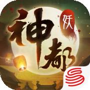 神都夜行录苹果版下载v1.0.5