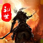 乱世群雄破解版下载v1.0.1