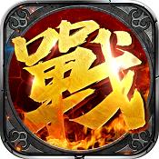 沙城战神 v1.0 安卓版下载