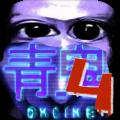 青鬼4 v1.0 游戏