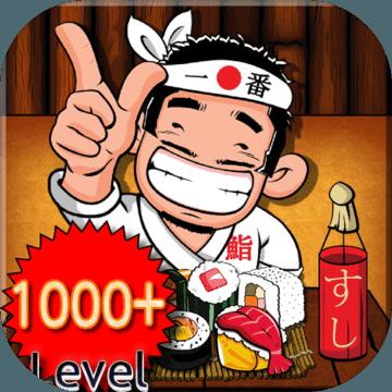 寿司方块 v1.0 下载