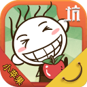 史小坑的小苹果游戏下载
