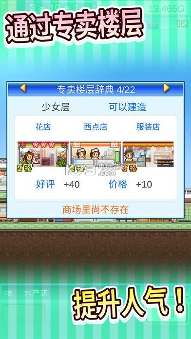 百货商场物语2 v1.0 破解版 截图