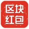 区块红包下载v1.1.2