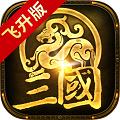 风云三国志飞升版安卓版下载v1.0