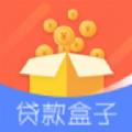 贷款盒子 v1.0 app下载