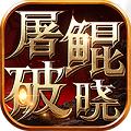 屠鲲破晓BT变态版下载v1.0.69
