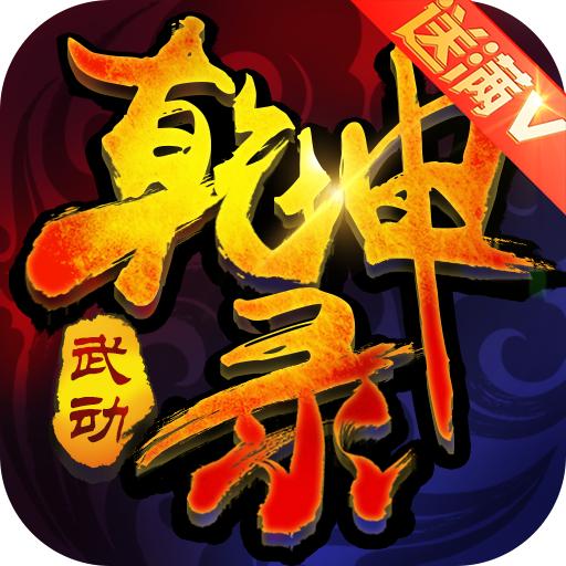 武动乾坤录 v1.08.0 手游下载