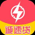 诚速贷 v1.0 app下载