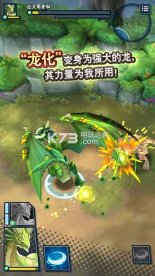 失落的龙约 v2.2.0 中国版下载 截图