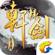 轩辕剑online手游下载v1.6.4