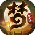 如梦大唐令ios下载v4.5.0