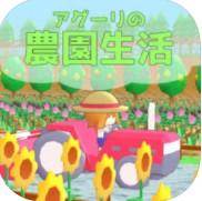 Auguri的农园生活 v1.2 汉化版下载