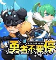 Road of Hero勇者不要停 v1.0.2 游戏下载
