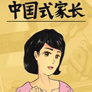 中国式家长 无限属性修改器下载