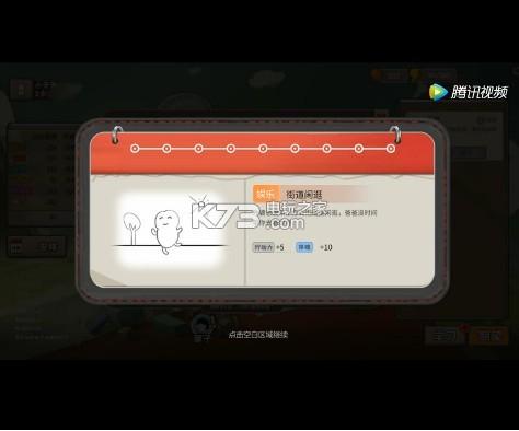 中国式家长 无限属性修改器下载 截图