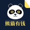 熊猫有钱app下载v3.5.2