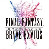 最终幻想勇气启示录 v1.0 官方版下载