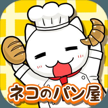 逃出游戏猫的面包店中文版下载v1.0