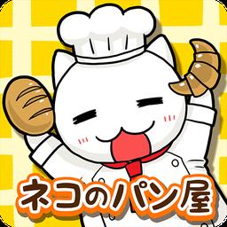 逃脱游戏猫咪面包店 v1.0 中文版下载