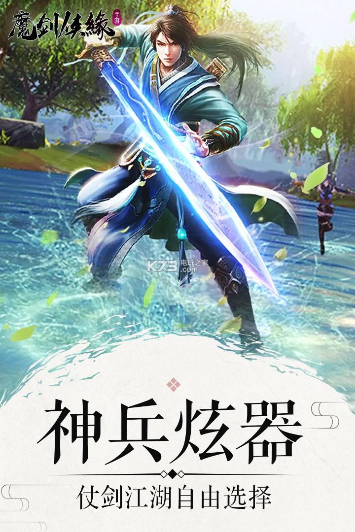 魔剑侠缘 v1.2.3 九游版下载 截图