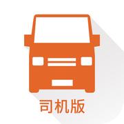 货拉拉司机版4.5.2 下载