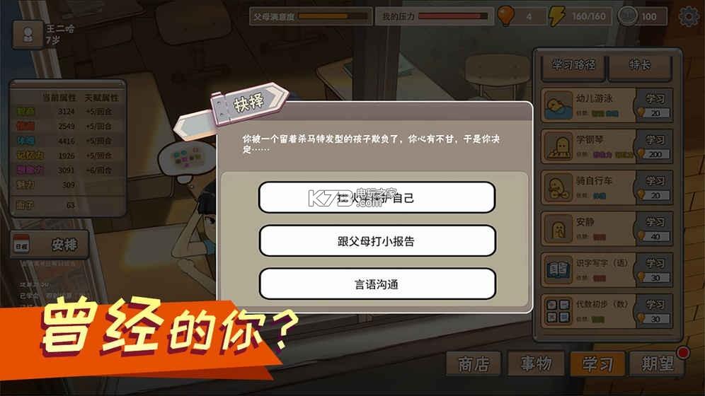 中国式教育 游戏下载 截图