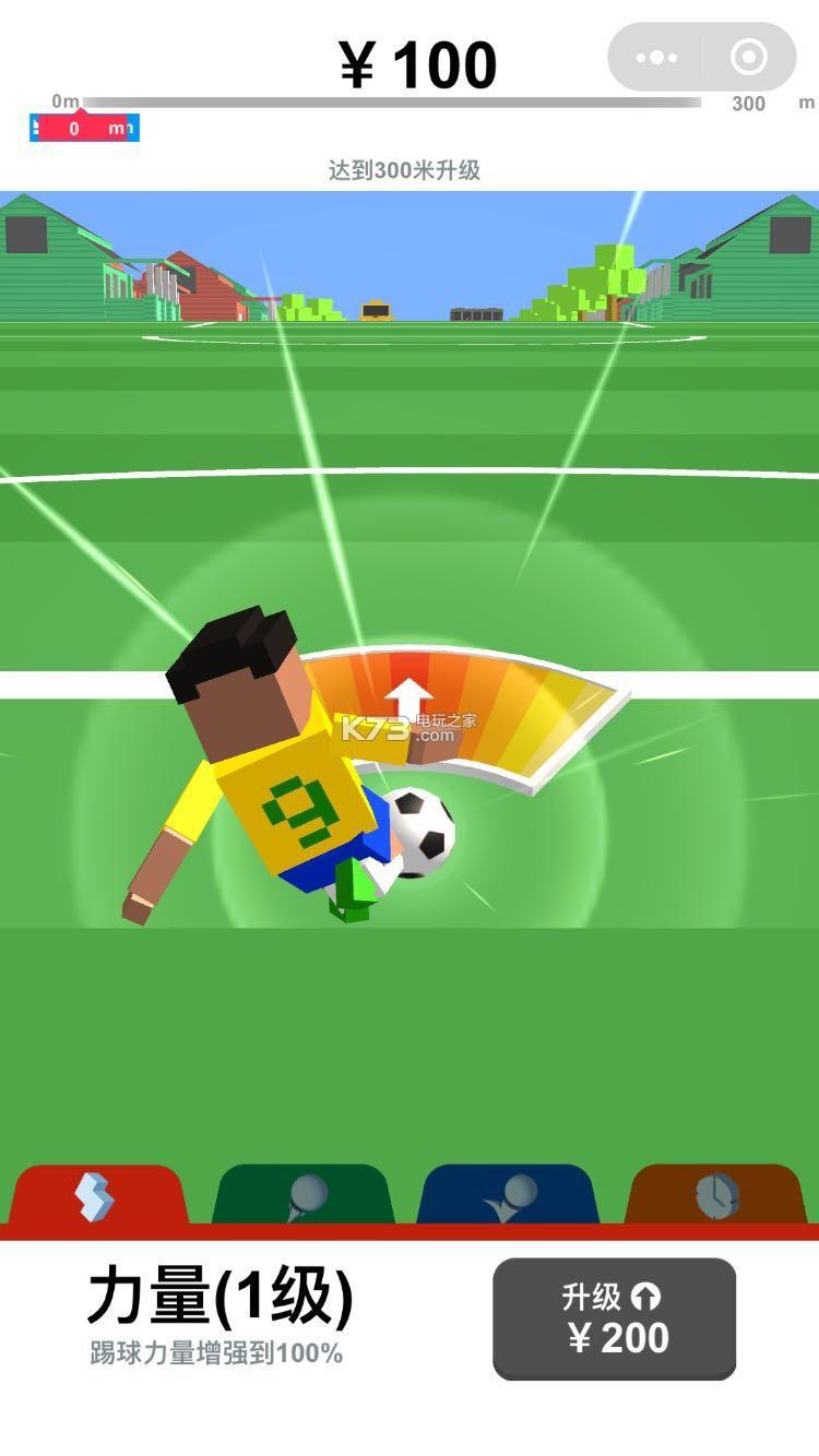 微信全名足球 小游戏v1.0
