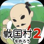 战国村2中文版下载v1.0.1