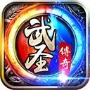 武圣传奇bt版 v1.0.0 官方下载